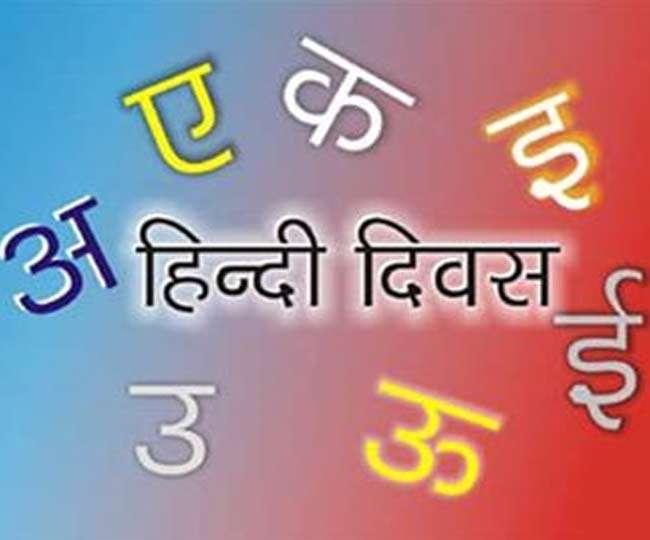 क्या हिंदी को सिर्फ एक दिवस तक समेटना उचित है?