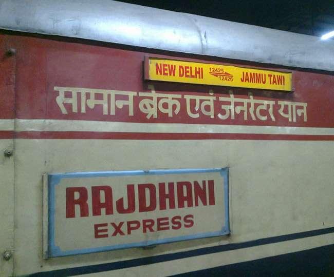 जम्मू राजधानी एक्सप्रेस पटरी से उतरी, नई दिल्ली रेलवे स्टेशन पर हुआ हादसा