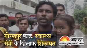 गोरखपुर कांड: स्वास्थ्य मंत्री के खिलाफ शिकायत
