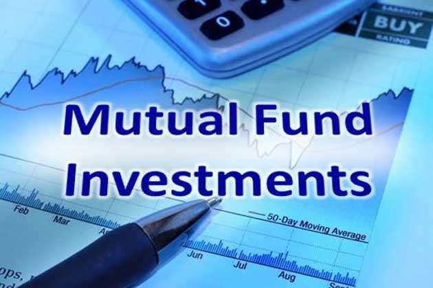 म्युचुअल फंड में कीजिए निवेश, यह है सबसे सस्ता और आसान रास्ता