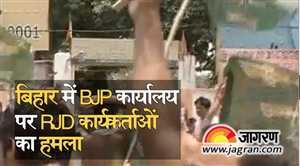 बिहार में BJP कार्यालय पर RJD कार्यकर्ताओं का हमला