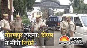 गोरखपुर हादसा: डीएम ने सौंपी रिपोर्ट
