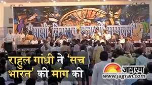 राहुल गांधी ने 'सच भारत' की मांग की