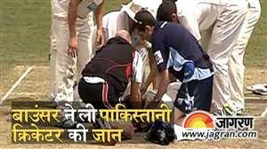 बाउंसर ने ली पाकिस्तानी क्रिकेटर की जान