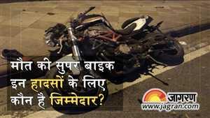 मौत की सुपर बाइक, इन हादसों के लिए कौन है जिम्मेदार?