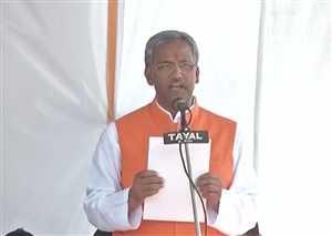 त्रिवेंद्र रावत ने ली उत्तराखंड के CM पद की शपथ