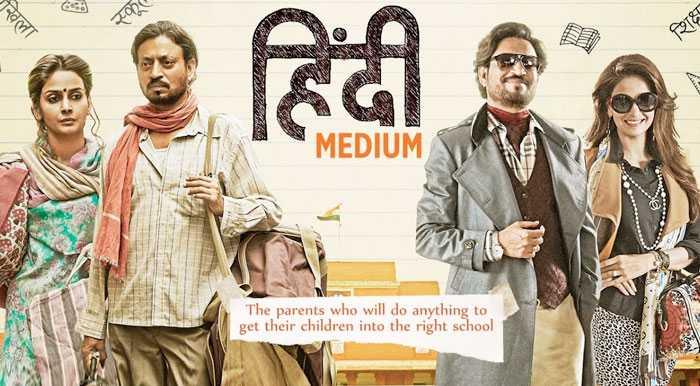 हिंदी मीडियम फिल्म रिव्यू: मनोरंजन और मैसेज एक साथ