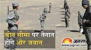 चीन बार्डर पर तैनात होंगे और भारतीय जवान