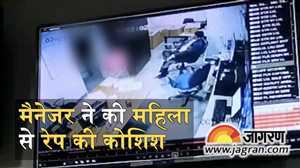 CCTV: मैनेजर ने की महिला से रेप की कोशिश