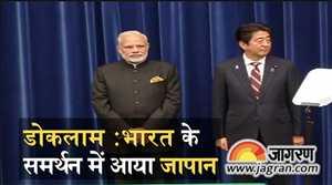 डोकलाम :भारत के समर्थन में आया जापान