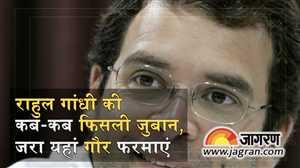 कैसे फिसली राहुल गांधी की जुबान? जरा यहां गौर फरमाएं!