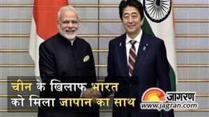 चीन के खिलाफ भारत को मिला जापान का साथ