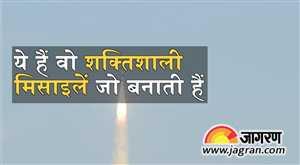 ये हैं वो शक्तिशाली मिसाइलें जो बनाती हैं भारत को और भी शक्तिशाली