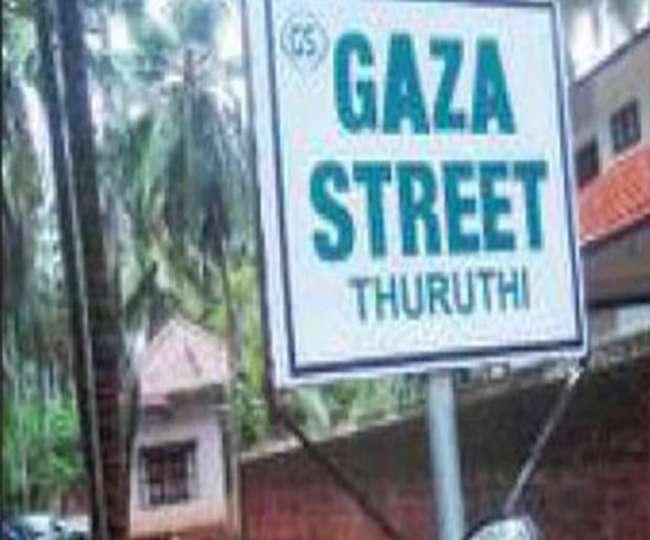 IB, NIA के रडार पर केरल की 'गाजा स्ट्रीट', आतंकी गतिविधि का संदेह