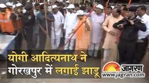 योगी आदित्यनाथ ने गोरखपुर में लगाई झाड़ू