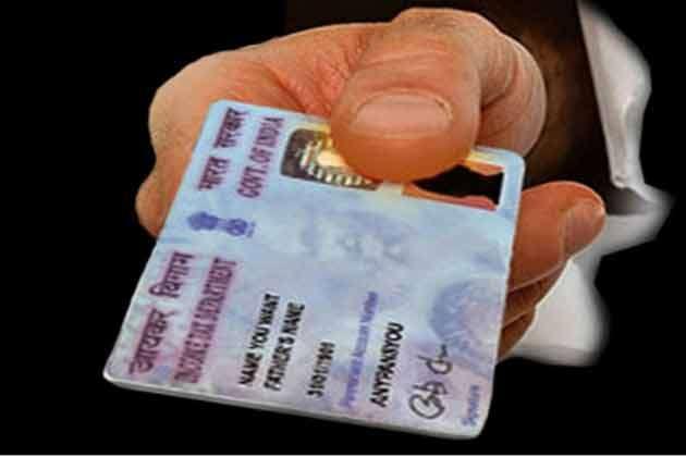 टैक्सपेयर नहीं है फिर भी बनवा लें पैन कार्ड, नहीं तो होगा आपका नुकसान