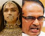Padmavati row: सेंसर फिल्म को पास कर भी दे तो भी मध्यप्रदेश में पद्मावती नहीं होगी रिलीज़ - शिवराज