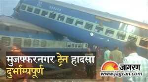 मुजफ्फरनगर ट्रेन हादसा दुर्भाग्यपूर्ण
