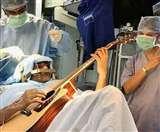 मरीज की गिटार बजाते हुये सर्जरी देखी है क्या