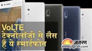 कीमत 10,000 रुपये से भी कम, लेकिन VoLTE टेक्नोलॉजी से लैस हैं ये स्मार्टफोन