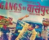 5 साल: 'गैंग्स ऑफ़ वासेपुर' बनी इस फ़िल्म से जुड़ी कास्ट के लिए टर्निंग पॉइंट
