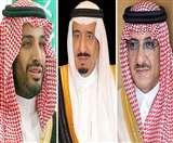सऊदी के शाह का पुत्र प्रेम पड़ा भारी, भतीजे को क्राउन प्रिंस के पद से हटाया