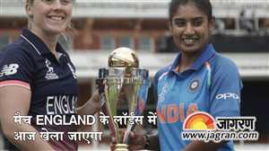 महिला क्रिकेट विश्व कप: भारत का इंग्लैंड से आज खिताबी मुकाबला