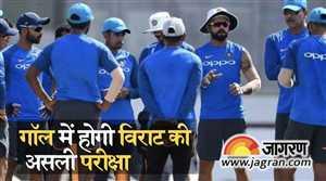 भारत-श्रीलंका पहला टेस्ट: गॉल में होगी विराट की असली परीक्षा