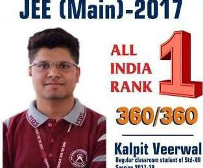 कल्पित ने किया कमाल, JEE-Main परीक्षा में हासिल किए 100 फीसद अंक