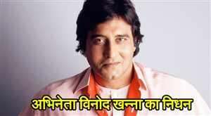 बॉलीन्यूज़ फटाफट: अभिनेता विनोद खन्ना का निधन
