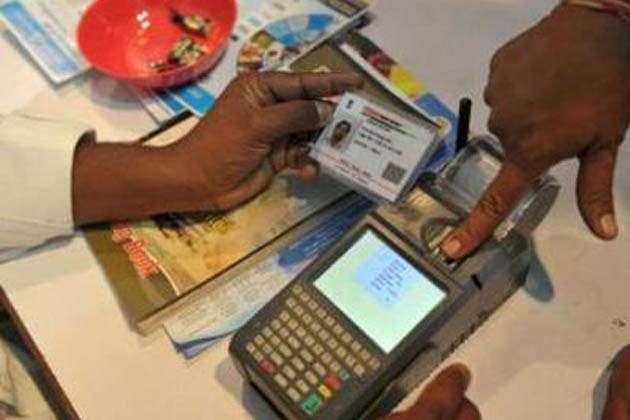 आधार भुगतान जल्द शुरू करेगी सरकार, अब नकद लेन देन के लिए नहीं होगी मोबाइल फोन की भी जरूरत
