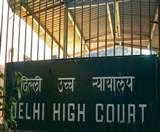 महिला आयोग के पास निचली अदालत के समान अधिकार नहीं : हाई कोर्ट