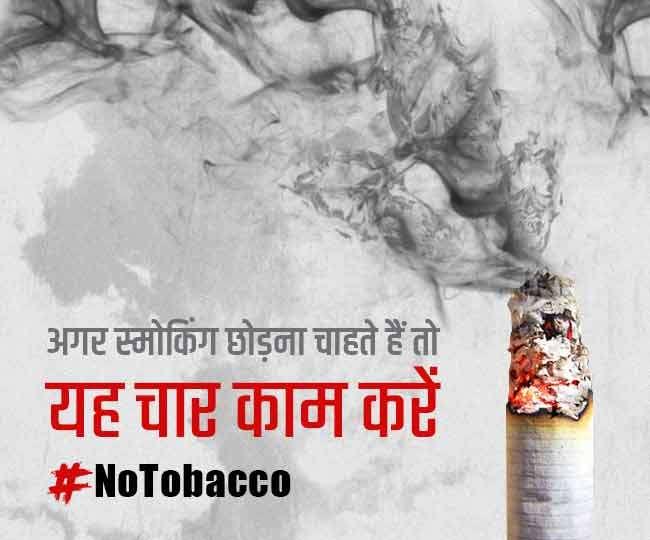 4 अचूक तरीके सिगरेट छोड़ने में आपकी मदद करेंगे