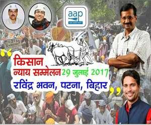 बिहार में राजनीतिक भूमि तलाशने में जुटी AAP, आज होगा किसान सम्मेलन