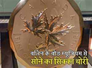 चोर उड़ा ले गए दुनिया का दूसरा सबसे बड़ा सोने का सिक्का