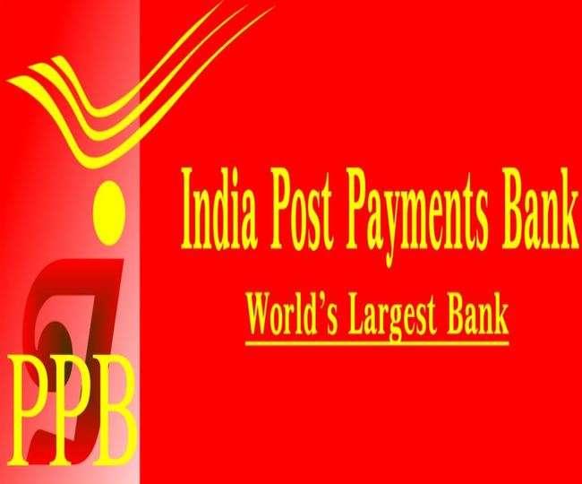 बैंकों को अब मिलेगी पोस्ट बैंक से चुनौती
