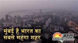 मुंबई है भारत का सबसे महंगा शहर