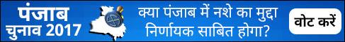 पंजाब विधानसभा चुनाव 2017