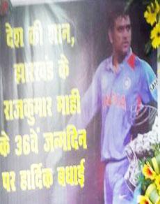 36 के हुए महेंद्र सिंह धौनी, देखें तस्वीरें