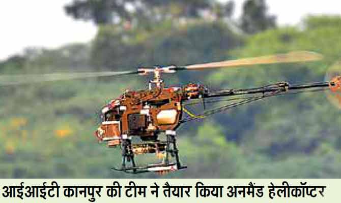 IIT कानपुर ने बनाया अनमैंड हेलीकॉप्टर जो अफ्रीकी देशों में करेगा लोगों का 'इलाज'
