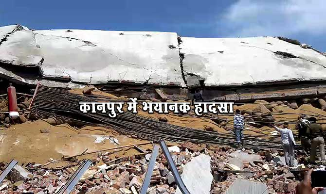 कानपुर में कोल्ड स्टोरेज की बहुमंजिला बिल्डिंग गिरी, खतरनाक गैस रिसाव के बीच 30 से अधिक मजदूर दबे