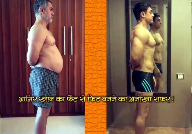 97 किलो के थुलथुल आमिर खान ऐसे बने सिक्स पैक एब्स वाले रेसलर, देखें जर्नी