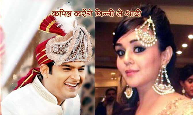 कपिल शर्मा करेंगे इस अंजान हसीना से शादी, कौन हैं गिन्नी, देखें तस्वीरों में