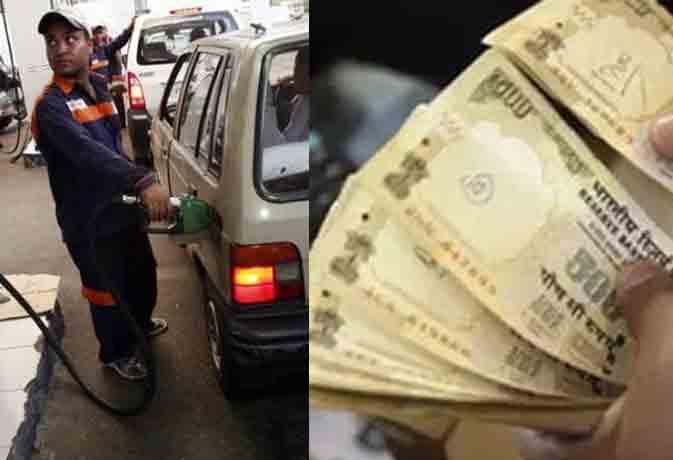 पेट्रोल पंप पर 2 दिसंबर के बाद नहीं चलेंगे पुराने 500 के नोट