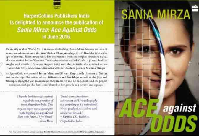 जुलाई में रिलीज होगी सानिया मिर्जा की आत्मकथा
