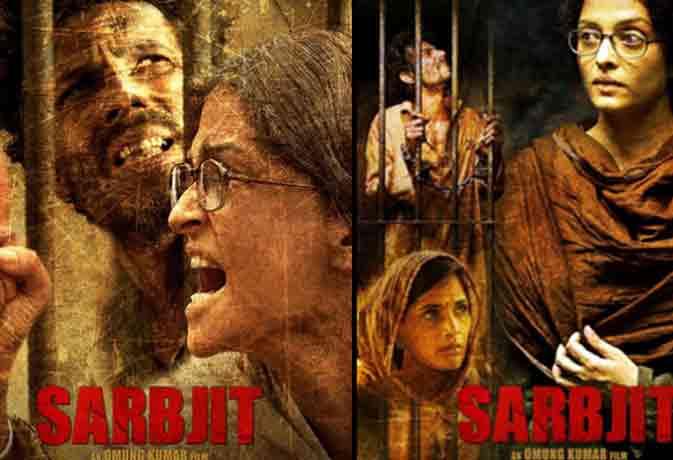 Movie Review: नेक इरादों के बावजूद कमजोर है 'सरबजीत'