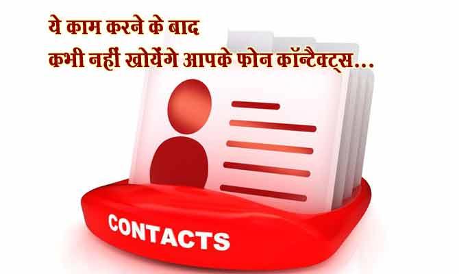 मोबाइल खो जाए फिर भी वापस मिल जाएंगे फोन के सारे Contacts, अगर करेंगे ये काम!