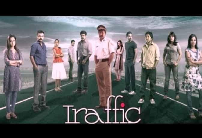Movie Review: वर्तमान ट्रैफिक हालातों को बयां करती इमोशनल थ्रिलर फिल्म है'ट्रैफिक'