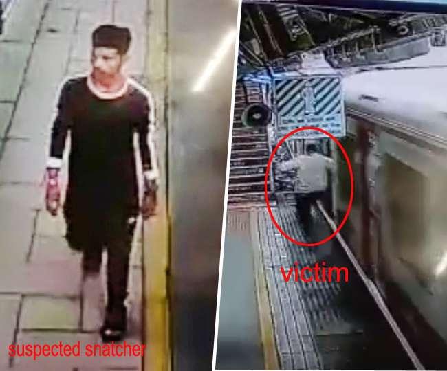 Exclusive Video: रेलवे स्टेशन पर मोबाइल चोर का पीछा करने में व्यक्ति की दर्दनाक मौत