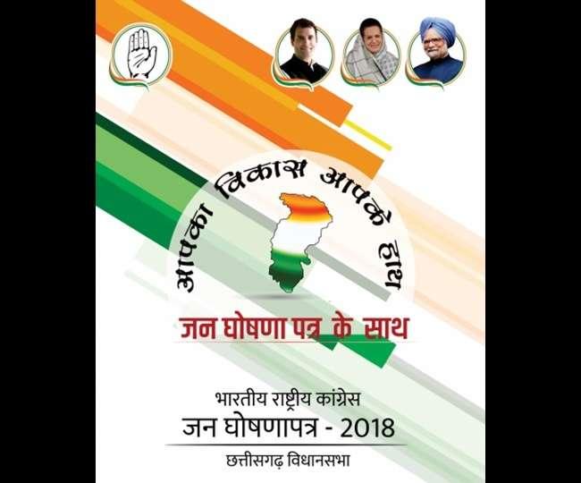 CG : राहुल गांधी ने जारी किया कांग्रेस का घोषणा पत्र, विकास के 36 लक्ष्यों को शामिल किया